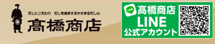 髙橋商店(株式会社ウィルビー)